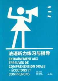 法语听力练习与指导(第3版)
