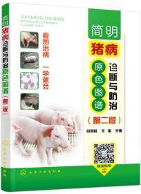 简明猪病诊断与防治原色图谱