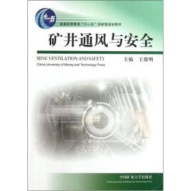 矿井通风与安全 王德明 9787564614645 中国矿业大学出版社