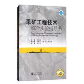 采矿工程技术综合实验指导书