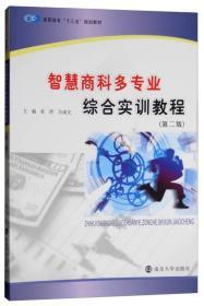 智慧商科多专业综合实训教程 杜萍,吕成文 南京大学出版社 97