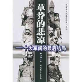 草莽的悲凉-十大军阀的最后结局 史海 中共党史9787801369277