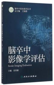 脑卒中影像学评估
