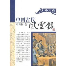外交篇中国古代风云录