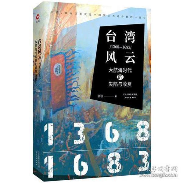 台湾风雨:1368-1683:大航海时代的失陷与收复: