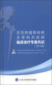 恶性肿瘤骨转移及骨相关疾病临床诊疗专家共识(2014版)