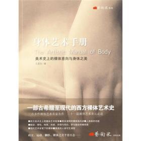 身体艺术手册:美术史上的裸体意向与身体之美