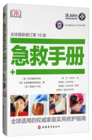 DK:急救手册(全球最新修订第10版)
