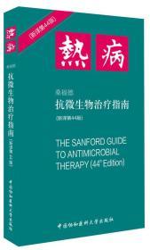 热病:桑福德抗微生物治疗指南