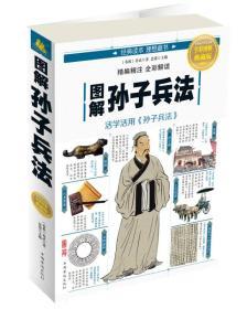 图解孙子兵法-全彩图解典藏版
