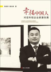 幸福中国人:对话年轻企业家潘存满