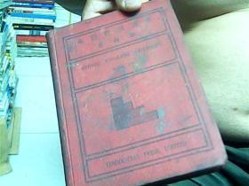 英语模范读本第四册,1925年版