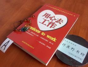 【用心去工作】职场经典。中国广播电视出版社2012年印刷。