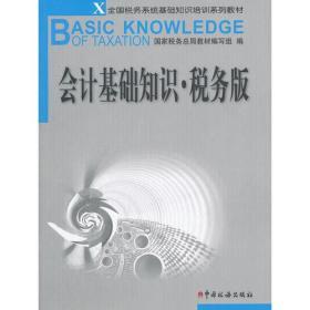 会计基础知识(税务版全国税务系统基础知识培训系列教材)