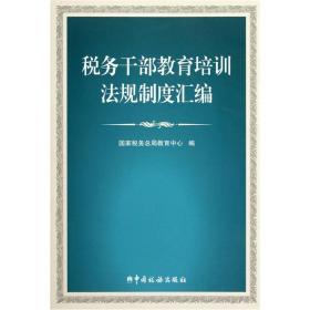 税务干部教育培训法规制度汇编