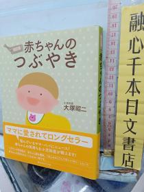 赤ちゃんのつぶやき 大塚昭二 日文原版 32育儿书 日语正版