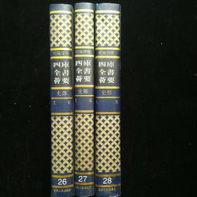 乾隆御览四库全书荟要(26、27、28) 史部《史记》全三册 【影印版】