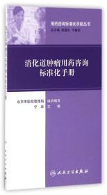 用药咨询标准化手册丛书·消化道肿瘤用药咨询标准化手册