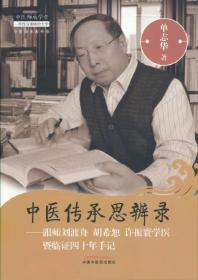 中医传承思辨录:跟师刘渡舟 胡希恕 许振寰学医暨临证四十年手记