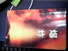 卫斯理科幻系列:爆炸