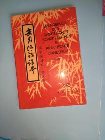 实用汉语课本 汉字练习本(德文版)1