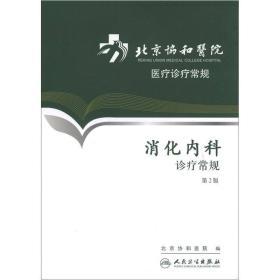 北京协和医院医疗诊疗常规·消化内科诊疗常规(第2版)