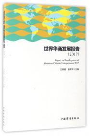 世界华商发展报告(2017)