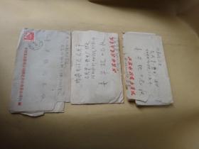 普13 实寄封3枚、 带信件