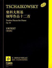 彼得·伊里奇·柴科夫斯基:钢琴作品十二首:Op.40:zwolf stucke fur klavier:op.40:原始版