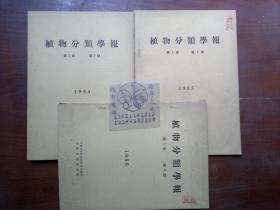 植物分类学报 1954-1955第3卷第2-4期