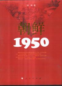 朝鲜1950