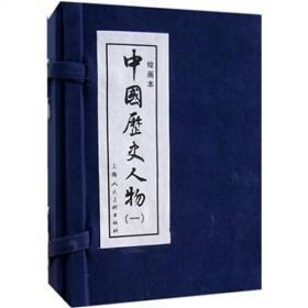 中国历史人物1(绘画本)(共10册)