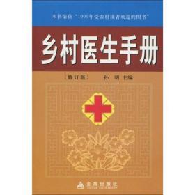 乡村医生手册(修订版)