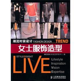 潮流时装设计:女士服饰造型
