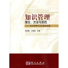 知识管理理论、方法与实践:知识管理与卫生循证决策