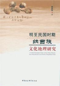 明至民国时期纳西族文化地理研究