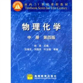 物理化学·中册(第4版)(修订版)