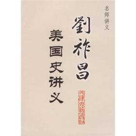刘祚昌美国史讲义--名师讲义