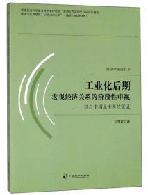 工业化后期宏观经济关系的阶段性审视:来自中国及世界的实证/经济学研究丛书
