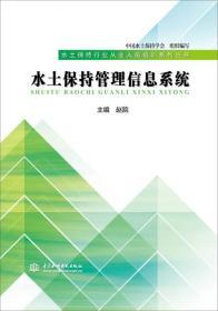水土保持管理信息系统(水土保持行业从业人员培训系列丛书)