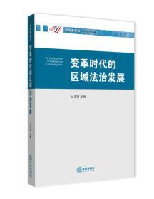 当天发货,秒回复咨询 变革时代的区域法治发展公丕祥法律出版社9787511858306 如图片不符的请以标题和isbn为准。