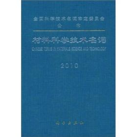 材料科学技术名词:2010