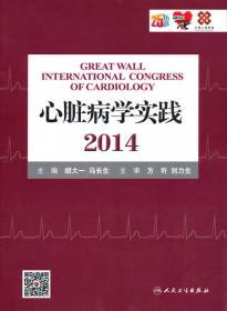 心脏病学实践2014