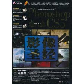 Photoshop CS5影像圣经(全彩)
