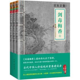 古龙文集:剑毒梅香(上中下3册)(CZ)