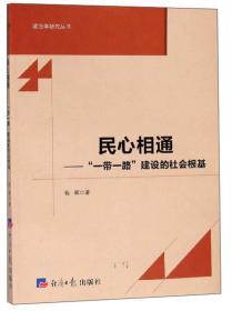 """民心相通:""""一带一路""""建设的社会根基/政治学研究丛书"""