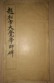 民国字帖:赵孟頫·赵松雪大觉禅师碑