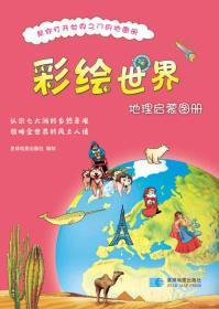 彩绘世界地理启蒙图册