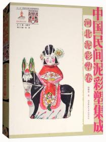 中国民间泥彩塑集成(河北泥彩塑卷)
