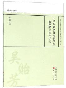大学应该如何培养学生 吴贻芳教育思想与实践/中外历代教育家评传(教育薪火书系)·第一辑